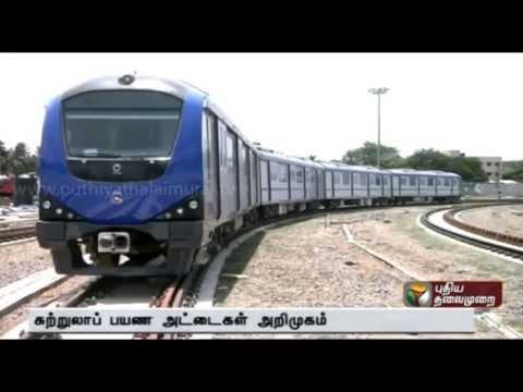 Chennai metro introduces tourist pass for Rs 100 | Puthiyathalaimurai TV