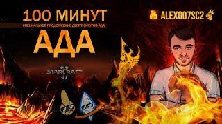 Сто минут АДА в StarCraft II: Юбилейное видео на 100,000 от Alex007