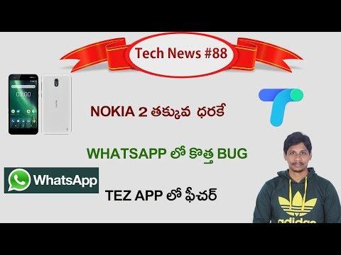 Telugu Tech News # 88: new feature in tez app tricks , Whatsapp Bug, Nokia 2