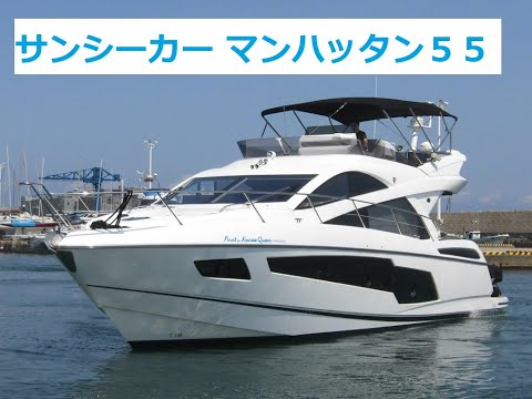 Sunseeker Manhattan 55 2016Model (株)クレストマリン