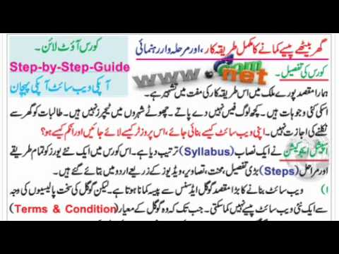 Make money online Urdu tutorial