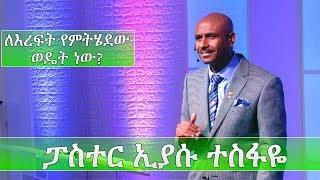Pastor Eyasu Tesfaye - Where Will You Go For Rest? - AmlekoTube.com