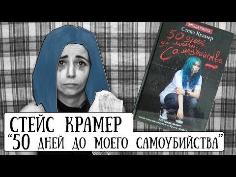 Читалочка: 50 дней до моего самоубийства (Стейс Крамер) #5