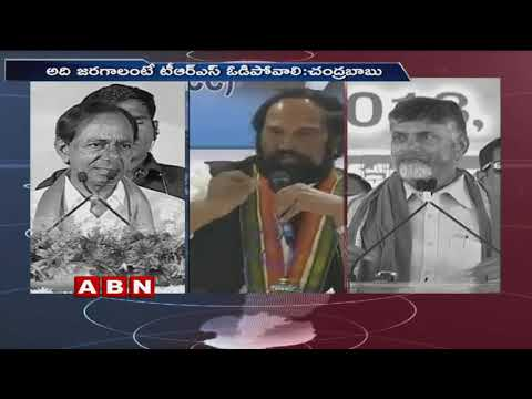 Mahakutami will come to Power says Chandrababu | Uttam Kumar Slams KCR