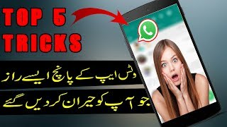 Top 5 Cool New Whatsapp Tricks You Should Know 2017 How to Urdu