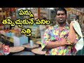 Bithiri Sathi On GST Rates || Funny Conversation With Savitri...