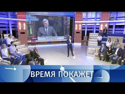 Украина иСША. Время покажет. Выпуск от23.08.2017