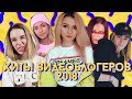 ПОЮ ХИТЫ 2018 ВСЕ ТРЕКИ ВИДЕОБЛОГЕРШ mp3