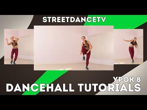 Дэнсхолл Уроки/Dancehall Tutorials | Lesson 8 - K.O. Gringo
