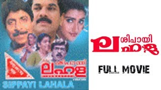 Manthrikan - Shipayi Lahala Malayalam Full Movie 1995 Official