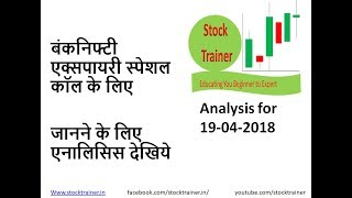 Download video #19APR Live Banknifty trading analysis for 19APR 2018 II BankNifty overview II BankNIFTY ANALYSIS