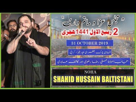 Noha | Shahid Baltistani | 2nd Rabi Awal 1441/2019 - Ghazi Chowk Jaffar-e-Tayyar - Karachi