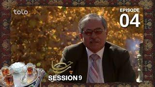 Chai Khana - Season 9 - Ep.04