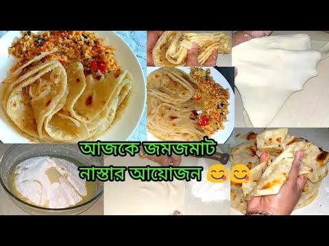 চমৎকার এবং জমজমাট সকালের নাস্তা বানালাম!!Bangladeshi Blogger Share A Special Breakfast Idea |Vlog