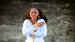 Meaza Yohannes - Leymuno(ለይሙኖ ) - New Ethiopian Music 2017(Official Video)