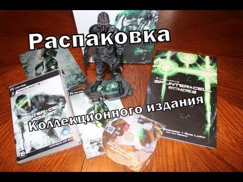Распаковка коллекционного издания Splinter Cell Blacklist The 5th Freedom Edition