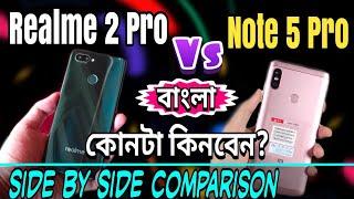Compare Realme 2 Pro vs Redmi Note 5 Pro Bangla | Specs, camera, Price|My Honest Opinion & Review