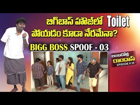 Bigg Boss 2 Telugu Latest Episode Spoof | Lambadolla Ramdas | Episode 39 | Y5 tv |