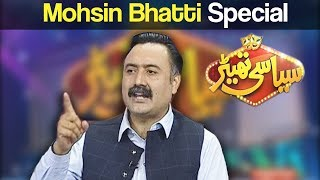 Mohsin Bhatti Special - Syasi Theater 19 July 2017 - Express News