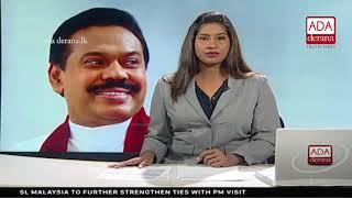 Ada Derana First At 9.00 - English News - 14.12.2017