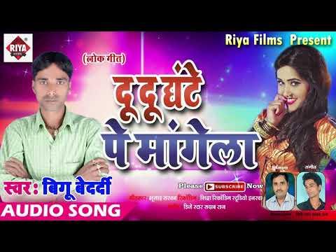 दू दू घूंट पे मांगेला - Bigu Bedardi का सबसे हिट भोजपुरी गाना - Bhojpuri Hit Song 2019 New thumbnail