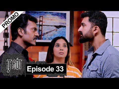 Run Promo 13-09-2019 Sun Tv Serial Online