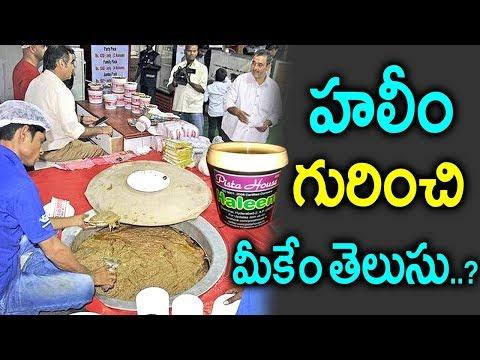 హలీం ఐదు పైసలకే.. హైదరాబాద్ హలీమ్ || The Story Of An Amazing Delicacy Called Hyderabadi Haleem