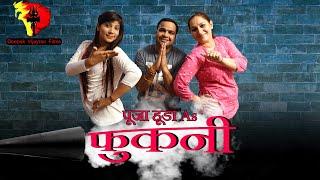 Pooja hooda फुकनी साली || Deepak Vijayran comedy || देसी जाट