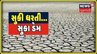 સુકી ધરતી ને સુકા ડેમ તો શું તરસ્યું રહેશે ગુજરાત? | SIDHU NE SAT
