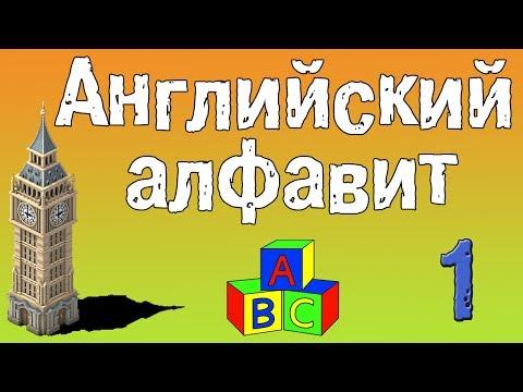 Уроки английского языка - Алфавит - видео