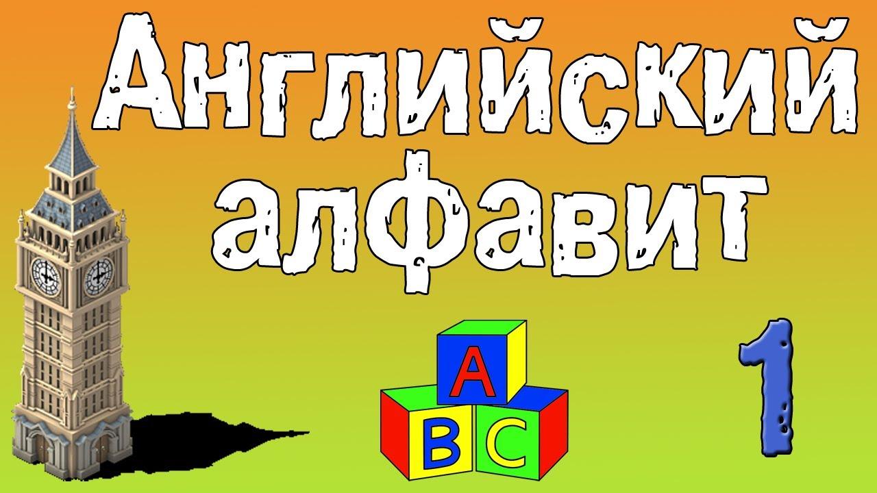 английский алфавит для детей видео уроки
