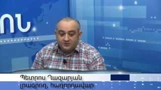 Harcazruyc Petros Ghazaryani het