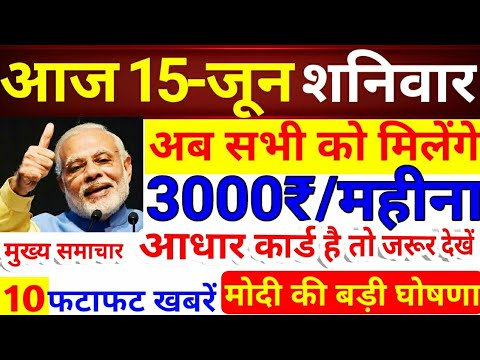 Today Braking News!Today 15-June-Saturday !Modi News!Politics News! Today NewUpdates!New Rules!