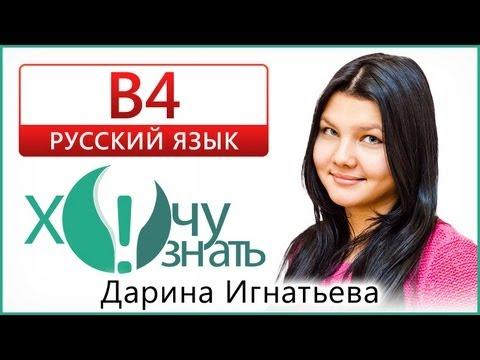 Видеоурок B4 по Русскому языку Реальный ГИА 2012 1 вариант
