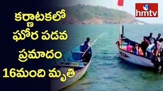16 Dead in Karwar Boat Accident | Karnataka  | hmtv