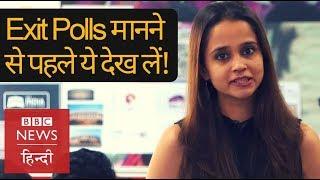 Exit Polls 2019 पर यक़ीन करने से पहले ये वीडियो देख लीजिए! (BBC Hindi)
