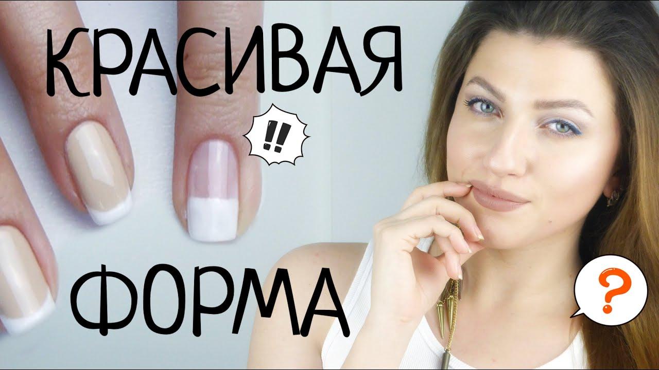 Как сделать хорошую форму ногтей