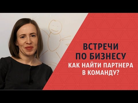Встречи по бизнесу: как найти партнера в команду? Мария Азаренок