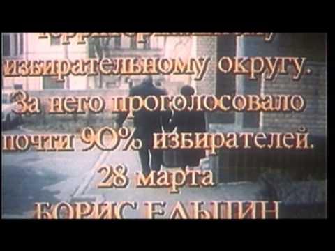Программа Человек и время «БОРИС ЕЛЬЦИН ПОРТРЕТ НА ФОНЕ БОРЬБЫ...»