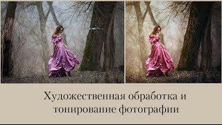 Уроки photoshop рисованная фотография