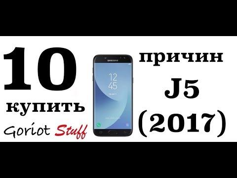 10 причин покупки Samsung j5 2017