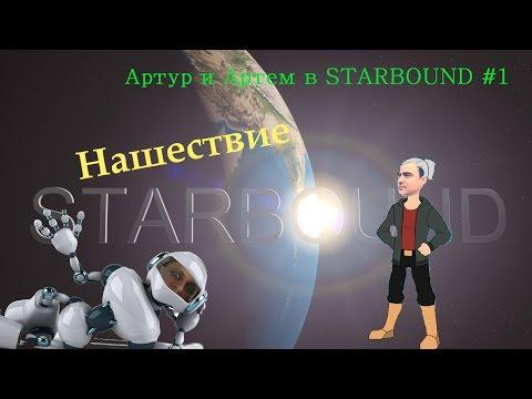 Нашествие [Нарезка по Брутальный Starbound #1]