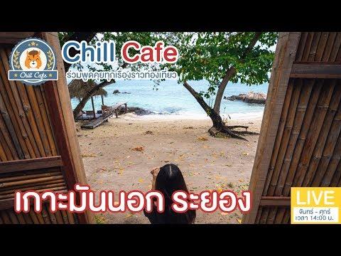 Chill Cafe : เกาะมันนอก  Private Island ใกล้กรุง ทิ้งชีวิตยุ่งๆ ไปติดเกาะด้วยกัน