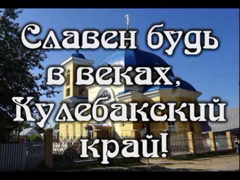 Славен будь в веках, Кулебакский край