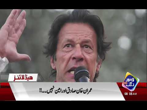 News Headlines | 08:00 AM | 23 June 2018 | Lahore Rang thumbnail