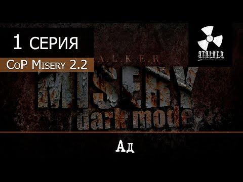 "S.T.A.L.K.E.R.: MISERY 2.2 (Dark Mode - Черная дорога) - 1 серия ""Ад"""