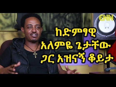 ENN TV Interview with Ethiopian Singer - Alemye Getachew