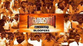 Madura Veeran  - Moviebuff Bloopers | Shanmuga Pandian, P Samuthirakani | PG Muthiah