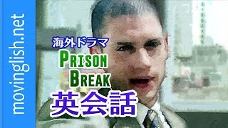 プリズン・ブレイク シーズン2 第17話