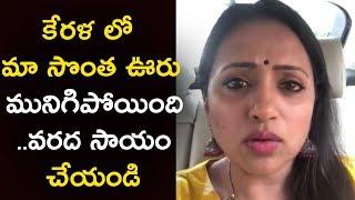 కేరళ లో మా సొంత ఊరు మునిగిపోయింది.. వరద సాయం చేయండి Suma Requests Donations For Kerala